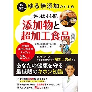 Dr.白澤の ゆる無添加のすすめ やっぱり心配 添加物と超加工食品の画像です