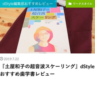 dStyle|ディースタイルの画像です