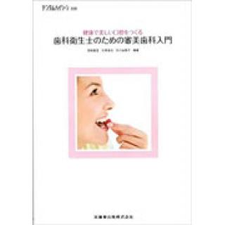 健康で美しい口腔をつくる 歯科衛生士のための審美歯科入門 (月刊デンタルハイジーン別冊) の画像です
