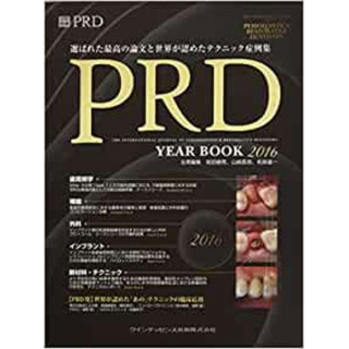 PRD YEAR BOOK 2016の画像です