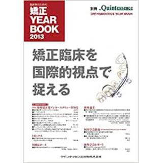 臨床家のための矯正 YEAR BOOK 2013の画像です