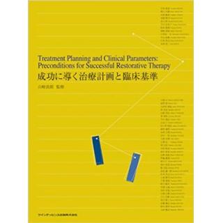 成功に導く治療計画と臨床基準の画像です