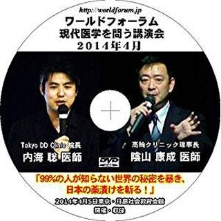 【DVD】内海聡 x 陰山康成 「現代医学を問う講演会」 99%の人が知らない世界の秘密を暴き、日本の薬漬けを斬る! ワールドフォーラムの画像です
