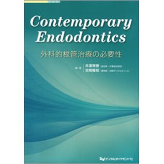 Contemporary Endodontics の画像です