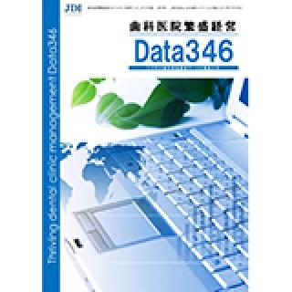歯科医院繁盛経営 Data346