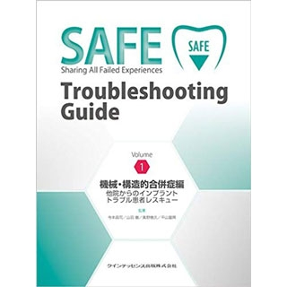 SAFE Troubleshooting Guide Volume1 機械・構造的合併症編 の画像です