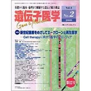 遺伝子医学12号(Vol.4 No.2)