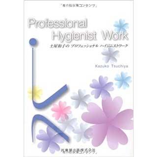 土屋和子のプロフェッショナル ハイジニストワーク の画像です