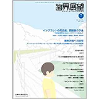 「2-StageApproachTechnique」歯界展望 2013年 07月号の画像です