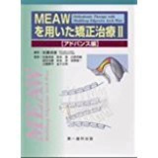 MEAWを用いた矯正治療 2(アドバンス編)