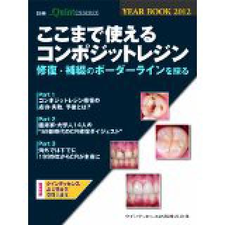 YEAR BOOK 2012 ここまで使えるコンポジットレジン (別冊 ザ・クインテッセンス)