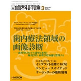 日本歯科評論 2017年 03月号の画像です