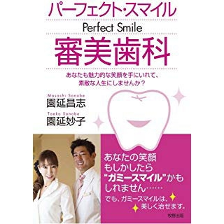 パーフェクト・スマイル 審美歯科の画像です