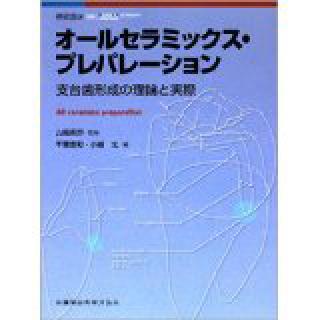 「補綴臨床」別冊オールセラミックス・プレパレーション支台歯形成の理論と実際
