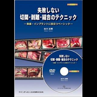 失敗しない切開・剥離・縫合のテクニック (DVDジャーナル)の画像です