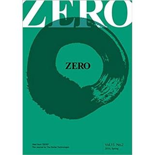 ZERO Vol.15, No.2 2016 春の画像です