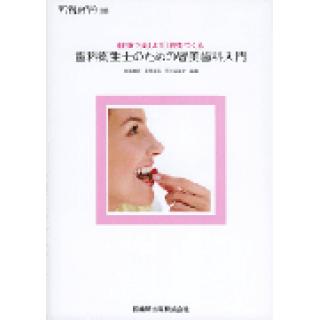 健康で美しい口腔をつくる 歯科衛生士のための審美歯科入門の画像です