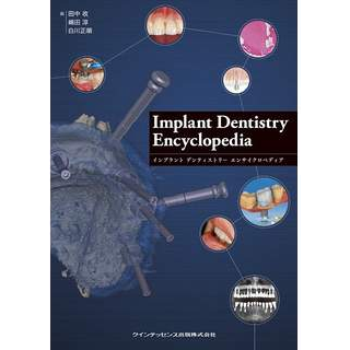Implant Dentistry Encyclopediaの画像です