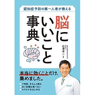 認知症予防の第一人者が教える 脳にいいこと事典の画像です