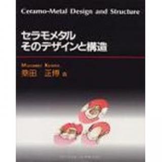 セラモメタルそのデザインと構造