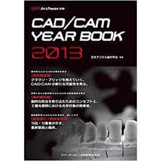 CAD/CAM YEAR BOOK 2013の画像です