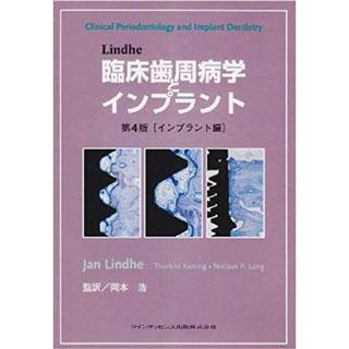 Lindhe 臨床歯周病学とインプラント(インプラント編)の画像です
