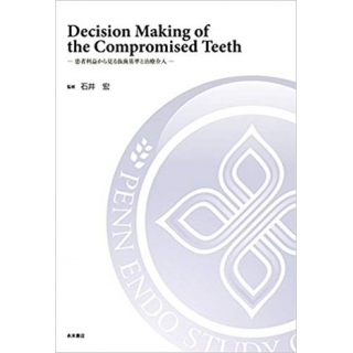 Decision Making of the Compromised Teeth ―患者利益から見る抜歯基準と治療介入―の画像です