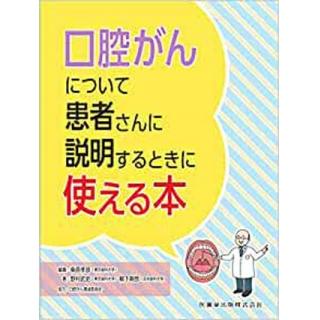 口腔がんについて患者さんに説明するときに使える本の画像です