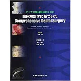 すべての歯科医師のための臨床解剖学に基づいたComprehensive Dental Surgeryの画像です