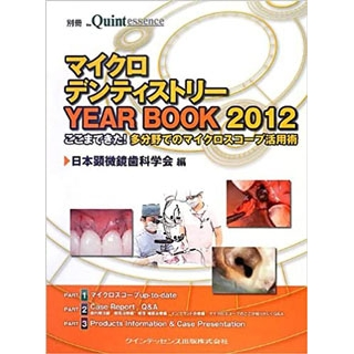 マイクロデンティストリー YEAR BOOK 2012の画像です
