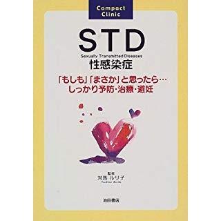 STD性感染症―「もしも」「まさか」と思ったら…しっかり予防・治療・避妊