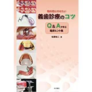 教科書にのせたい義歯診療のコツ ―Q&Aで学ぶ臨床ヒント集― の画像です