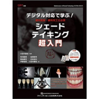 デジタル対応で学ぶ! 歯科医師・歯科技工士必携 シェードテイキング超入門の画像です