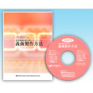 土屋公義先生による患者様満足度の高い義歯製作方法(DVD)