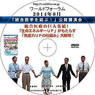 【DVD】 安保徹、白川太郎、陰山 康成、由井寅子、山本敏幸 「統合医学を結ぶ!」公開講演会 統合医療の巨人集結! ワールドフォーラムの画像です