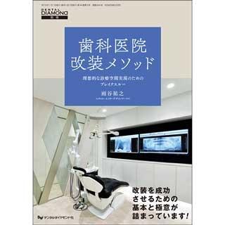 歯科医院改装メソッド―理想的な診療空間実現のためのブレイクスルー の画像です