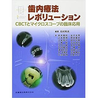 歯内療法レボリューション CBCTとマイクロスコープの臨床応用 の画像です