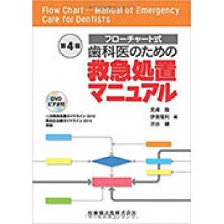 フローチャート式 歯科医のための救急処置マニュアル 第4版の画像です