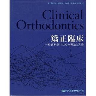 矯正臨床―一般歯科医のための理論と実務(2013)の画像です