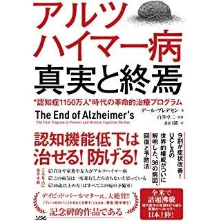 """アルツハイマー病 真実と終焉 """"認知症1150万人""""時代の革命的治療プログラムの画像です"""
