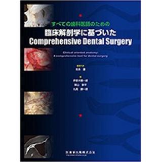 すべての歯科医師のための 臨床解剖学に基づいたComprehensive Dental Surgery の画像です
