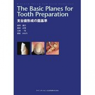 The Basic Planes for Tooth Preparation 支台歯形成の面基準