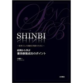 SHINBI 〜患者さんの素敵な笑顔のために〜