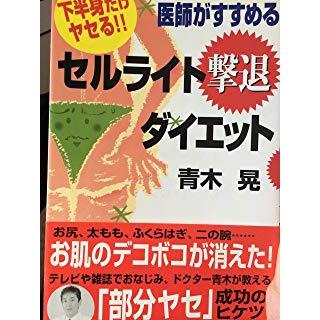 医師がすすめるセルライト撃退ダイエット―下半身だけヤセる!!