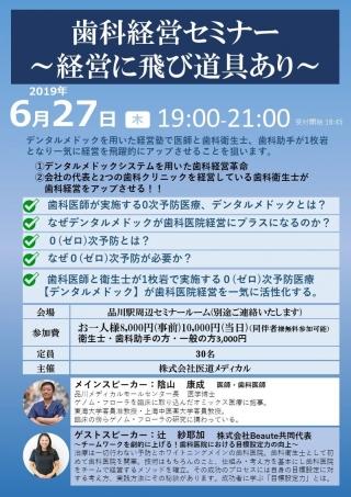歯科経営セミナー 〜経営に飛び道具あり〜