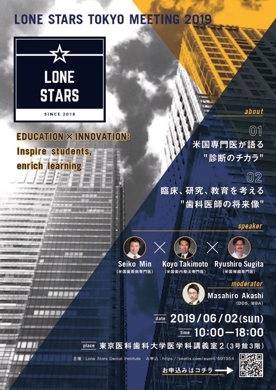 LONE STARS TOKYO MEETING 2019の画像です