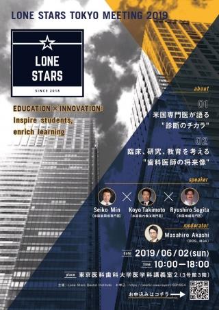 LONE STARS TOKYO MEETING 2019