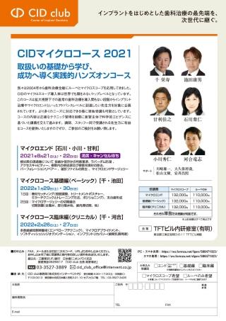 CIDマイクロコース2021の画像です