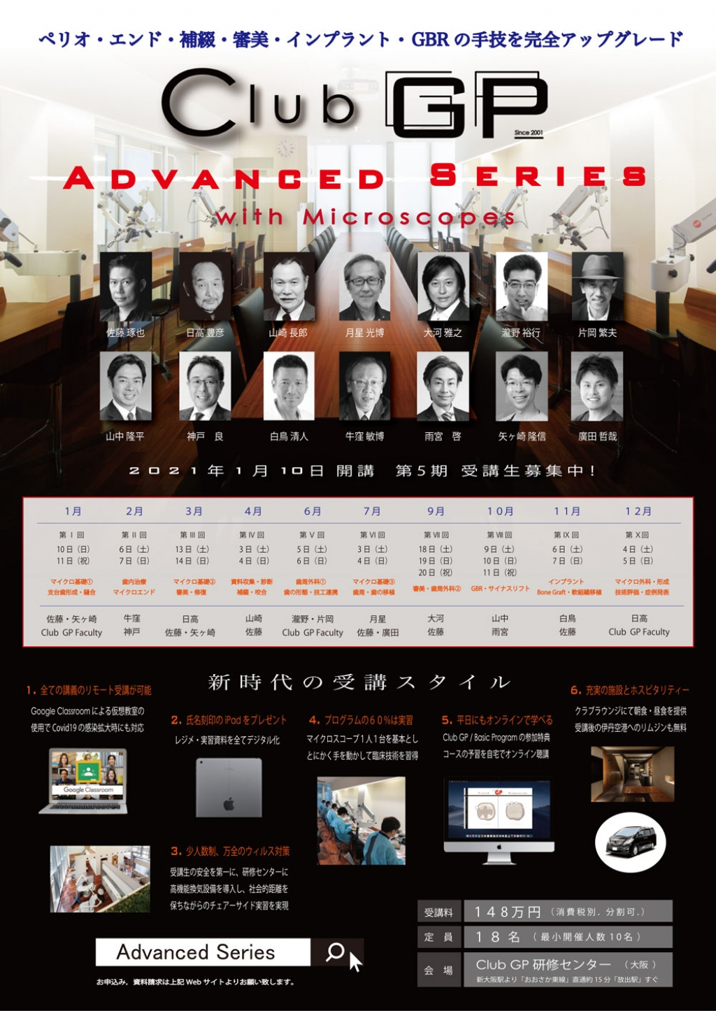 ADVANCED SERIES with Microscopes[22回コース]の画像です