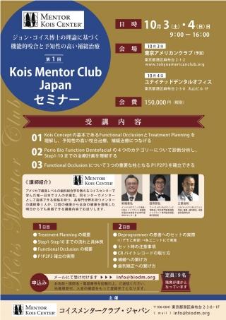 Kois Mentor Club Japan セミナーの画像です